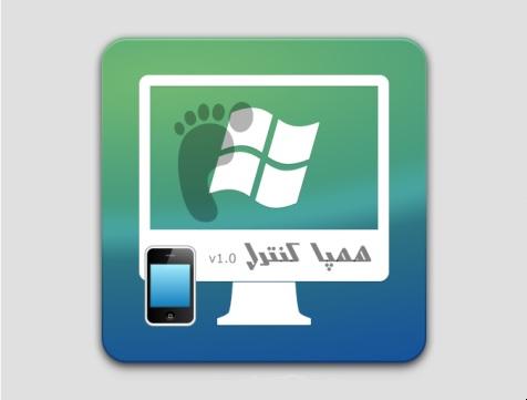 نرم افزار کنترل از راه دور تحت وب