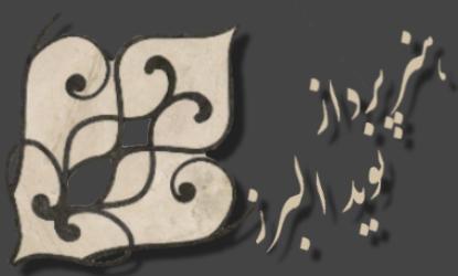 طراحی وب سایت هنر پرداز نوید البرز